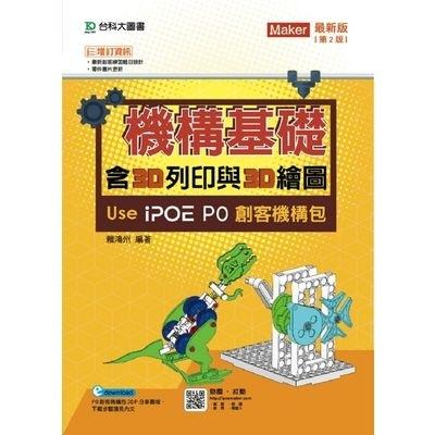 機構基礎含3D列印與3D繪圖UseiPOEP0創客機構包(2版)