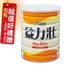 來而康 益富 益力壯 營養均衡配方 六罐販售 加贈6包隨身包 滿12罐送1罐