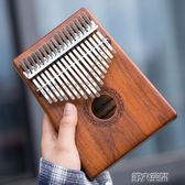 拇指琴 卡林巴琴拇指琴17音手指鋼琴初學者kalimba琴不用學就會的樂器 第六空間