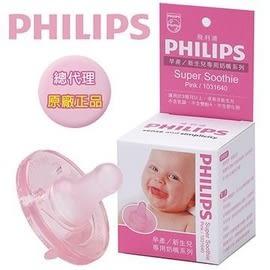 【PHILIPS香草奶嘴】早產/新生兒專用奶嘴(5號粉紅天然味)