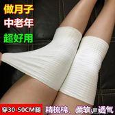 護膝 護膝保暖男女士夏季空調房棉加寬中老年老寒腿產后做月子護膝蓋 理想潮社