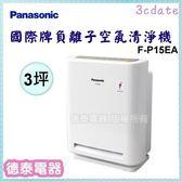 Panasonic【F-P15EA】國際牌3坪負離子清淨機【德泰電器】