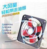 方形排氣扇廚房油煙軸流窗式排風機工業強力全鐵換氣扇14寸家用 自由角落