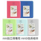 【同mini9 色系相本64 1 入】fujifilm 富士mini 拍立得底片 相簿名片簿菲林因斯特