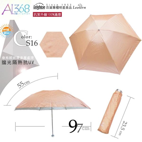 雨傘 陽傘 萊登傘 抗UV 蝴蝶骨 雨水不易沾手 防風抗斷 銀膠 Leotern (粉橘)
