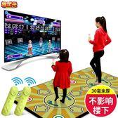 跳舞毯 舞狀元30MM雙人多功能 電視接口兩用跳舞毯瑜珈家用體感跳舞機