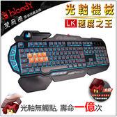 新春特賣 [富廉網] 電競鍵盤 雙飛燕 八機械光軸鍵盤 B318 贈(編程控健寶典可下載)