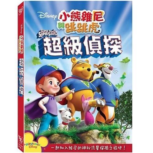 小熊維尼與跳跳虎 超級偵探 DVD(購潮8)