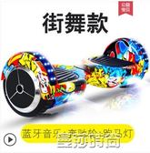 平衡車智慧電動平衡車兒童8-12電動自平衡車兒童成年代步車平行車雙輪 曼莎時尚LX