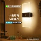 感應燈智慧人體感應燈家用過道led充電式...