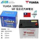 【久大電池】 YUASA 湯淺 100D26L 加水式 汽車電瓶 ESCAPE 98`後載卡多 MAXIMA QUEST