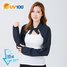 UV100 防曬 抗UV-冰絲輕量披肩袖套-女