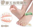 ○糊塗鞋匠○ 優質鞋材 J48 矽膠五指間隔墊 輔助分離腳趾 防止腳趾重疊 柔軟有彈性 拇指輔助器