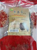 美綠地~黑木耳(大朵)120公克/包