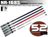 《飛翔無線》NR-168S (台灣製造) 木瓜天線 雙頻天線〔 超寬頻 全長52cm 重量180g 五色可選 〕