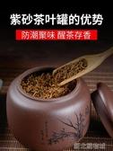 茶葉罐宜興紫砂茶葉罐大號小號密封罐普洱醒茶罐存儲罐家用陶瓷茶罐禮盒 新北購物城