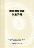 機關檔案管理作業手冊(4版)
