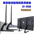 【EY-L277】32-55吋 簡易型萬...