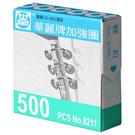 【奇奇文具】華麗 8211 6/12mm加強圈(1盒500入)