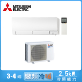 【MITSUBISHI 三菱】3-4坪霧之峰變頻冷暖冷氣MSZ-FH25NA/MUZ-FH25NA
