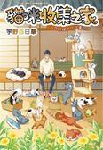 (二手書)貓咪收集之家~庭院裡的小故事~(全)