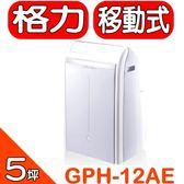GREE格力【GPH-12AE】移動式冷氣