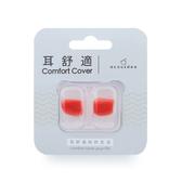 【2003739】耳舒適耳塞(珊瑚紅)游泳 三鐵 噪音 配戴不脹痛,耳舒適你的生活