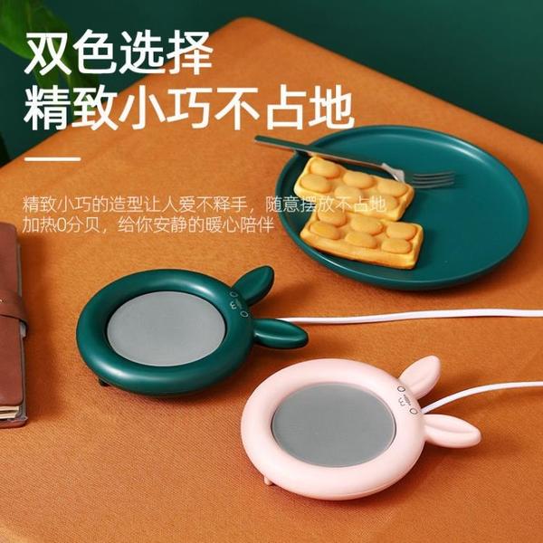 暖杯墊 暖暖杯恒溫自動加熱杯墊55度底座熱牛奶神器智能溫奶器水杯保溫碟 雙十一狂歡
