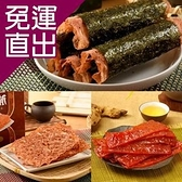 喜福田 吉利禮盒(肉乾+肉紙) 三入組*2組【免運直出】