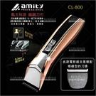 雅娜蒂amity超鋒利鎢鋼專業電剪(細齒)CL-800(日本馬達.刀刃)理髮器[86442]
