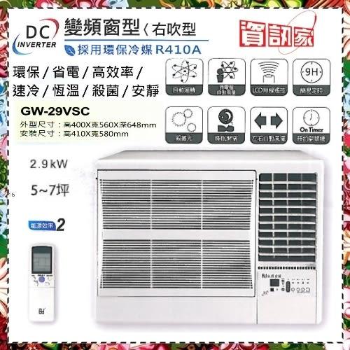 【資訊家】5~7坪 2.9kw 約1.3噸 變頻窗型式冷氣機(右吹型)《GW-29VSC》全機3年壓縮機10年保固