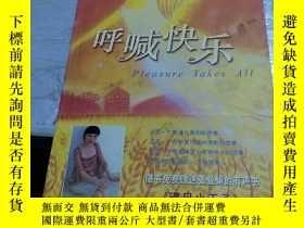 二手書博民逛書店罕見呼喊快樂。Y236328 張曼娟。 北京十月文藝出版社。