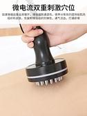 電動經絡刷瘦身刷美容院專用全身通用刮痧儀器大腿肩頸按摩疏通儀 3C數位百貨