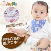 圍兜手帕口水巾-紗布巾 JoyNa三角圓形圍兜兜-JoyBaby