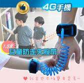 1.5米防走失腕帶 防走失牽引繩 兒童安全手帶 防迷路帶 兒童步行手環帶 兒童防走丟帶【4G手機】
