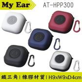 Audio-technica 鐵三角 AT-HPP300 硬殼多功能 耳機收納盒 耳機 收納盒 |My Ear耳機專門店