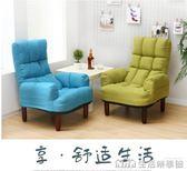 NMS 懶人沙發電視電腦沙發椅喂奶哺乳椅日式摺疊躺椅單人布藝沙發 生活樂事館