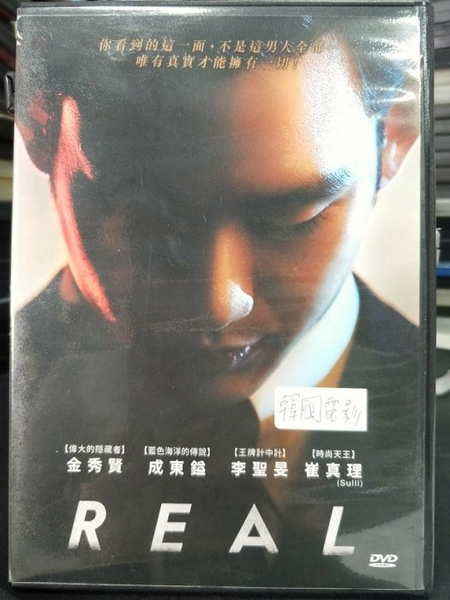 挖寶二手片-P67-027-正版DVD-韓片【REAL】-金秀賢 成東鎰 崔真理(直購價)