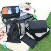 ◄ 生活家精品 ►【N269】輕旅行系列六件套組 收納 行李箱 打包 整理 行李袋 登機 可折疊旅行包