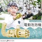 黃金加特林電動泡泡機 泡泡槍 兒童玩具...