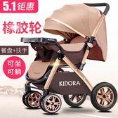 嬰兒推車可坐可躺輕便摺疊0/1-3歲雙向避震小孩兒童寶寶bb手推車igo 祕密盒子