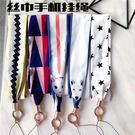【SZ62】手繩掛繩 氣質絲巾清新韓風布...