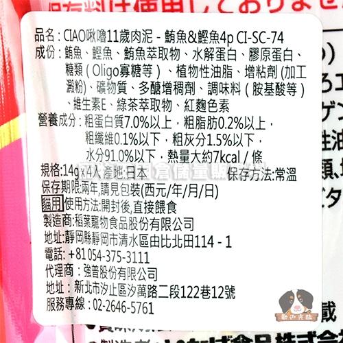 【寵物王國】日本CIAO-SC-74啾嚕11歲肉泥-鰹魚&鮪魚14gx4入