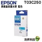 EPSON 03C T03C250 藍色 原廠墨水匣