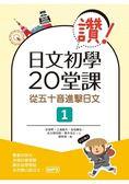 讚!日文初學20堂課:從五十音進擊日文1(16K 1MP3)