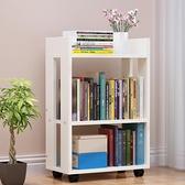 客廳置物架 書架簡易落地簡約現代客廳置物架省空間學生用小書櫃兒童用收納架【幸福小屋】