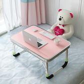 床上書桌筆記本電腦做桌簡約家用學生宿舍懶人桌可折疊升降小桌子 st1996『毛菇小象』