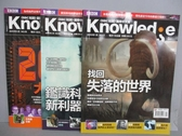 【書寶二手書T1/雜誌期刊_QMO】BBC知識knowledge_17~19期間_共3本合售_找回失落的世界