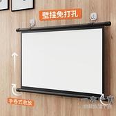 幕布 簡易投影幕布家用壁掛貼墻掛鉤免打孔84寸100寸120寸小型移動便攜投影布