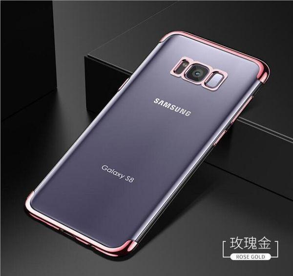 [24hr-現貨快出] 三星 Samsung Galaxy S8 /S8 plus 保護套 真空 電鍍 透明 TPU 軟殼 創 意S8plus 手機殼